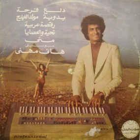 Hany Mehanna, Agaeb El Rakasat El Sabaa