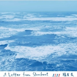 Ryo Fukui A LETTER FROM SLOWBOAT