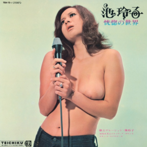Reiko Ike World of Ecstasy