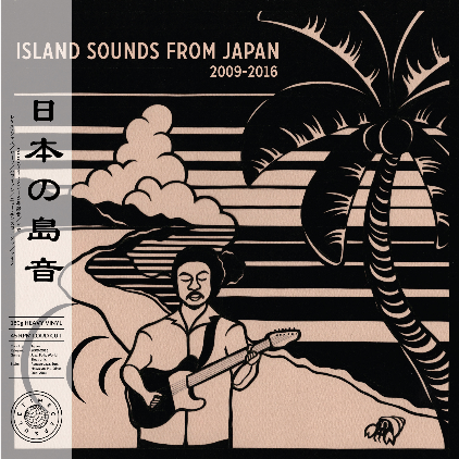 Various Island Sounds From Japan 2009-2016