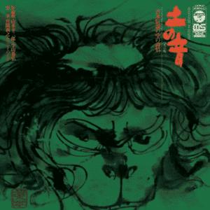Toshiyuki Miyama & The New Herd Tsuchi No Ne (Sound of the Earth)