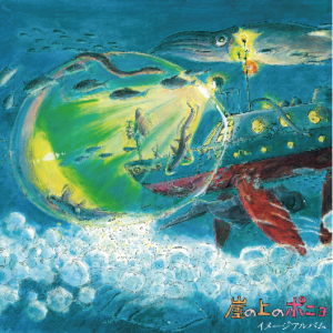 JOE HISAISHI - PONYO ON A CLIFF BY THE SEA -IMAGE ALBUM-