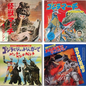 Various GODZILLA (7inch Single Collection)