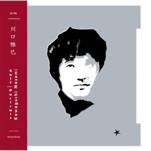Kawagushi Masami Self Portrait
