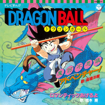 "TAKAHASHI HIROKI TV ANIME ""DRAGONBALL"" ADVENTURE / GIVE YOU ROMANTIC"