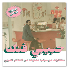 HABIBI FUNK AN ECLECTIC SELECTION FROM THE ARAB WORLD PART 2