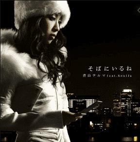 Thelma Aoyama Soba ni Iru ne feat. SoulJa