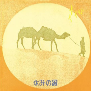 SAKIYAMA SOUSHI ITSUKA MITA KUNI
