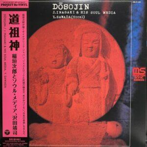 J. Inagaki & His Soul Media*, Y. Sawada* – Dosojin = 道祖神 ~やぶにらみ民謡考~