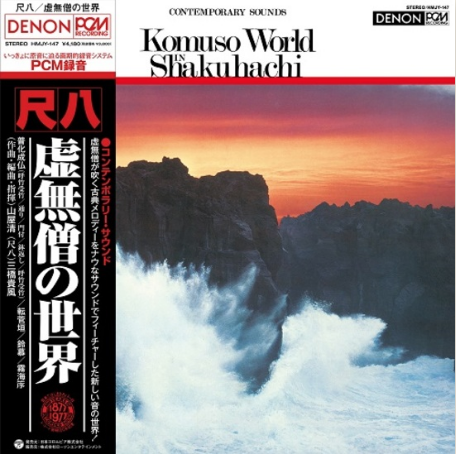 Kiyoshi Yamaya The World of Komuso