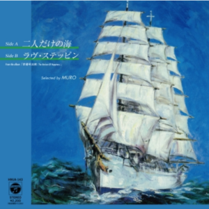 """Katsuhisa Hattori From """"The Horizon Of Happiness"""", Only Two People in the Sea / Love Steppin' Selected by MURO"""